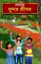 Life is beautiful (Bengali) ebook by BodhaGuru Learning