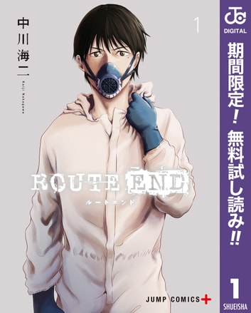 ROUTE END【期間限定無料】 1 ebook by 中川海二