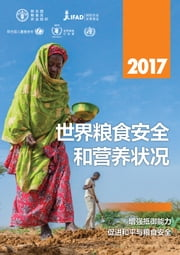2017年世界粮食安全和营养状况 ebook by Food and Agriculture Organization of the United Nations