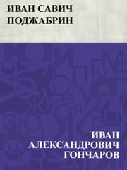 Иван Савич Поджабрин ebook by Иван Гончаров