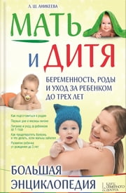 Мать и дитя. Беременность, роды и уход за ребенком до трех лет. Большая энциклопедия (Mat' i ditja. Beremennost', rody i uhod za rebenkom do treh let. Bol'shaja jenciklopedija) ebook by Kobo.Web.Store.Products.Fields.ContributorFieldViewModel