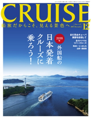 CRUISE(クルーズ)2017年12月号 ebook by クルーズ編集部