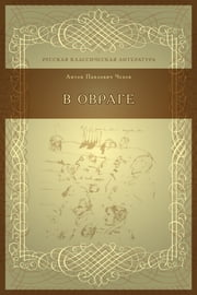 В овраге ebook by Чехов, А.П.