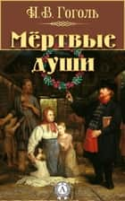 Мертвые души ebook by Н.В. Гоголь