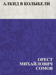 Алкид в колыбели ebook by Орест Сомов