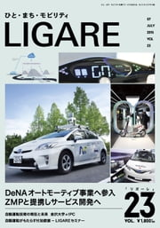 LIGARE vol.23 ebook by リガーレ編集部