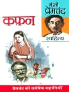 Kafan - कफ़न ebook by Munshi Premchand