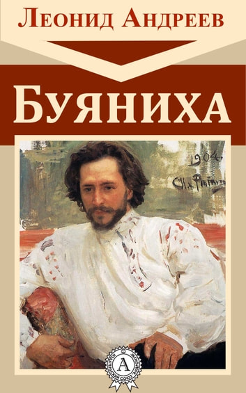 Буяниха ebook by Леонид Андреев