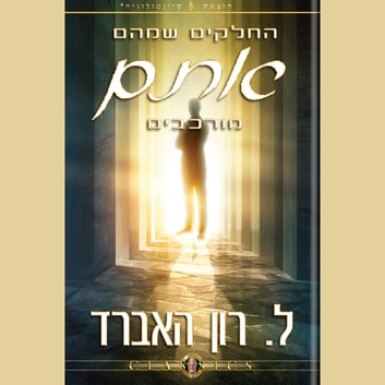 Portions of You (HEBREW) audiobook by L. Ron Hubbard