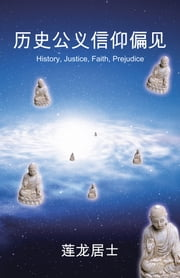 历史公义信仰偏见 - History, Justice, Faith, Prejudice ebook by 莲龙居士