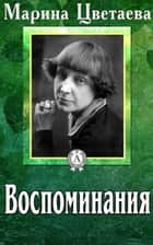 Воспоминания ebook by Марина Цветаева