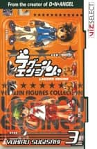 Lagoon Engine, Vol. 3 ebook by Yukiru Sugisaki