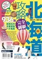 北海道攻略完全制霸2017-2018 ebook by 墨刻編輯部