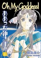 Oh My Goddess! Volume 1 ebook by Kosuke Fujishima