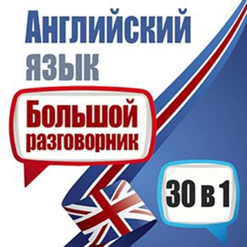 English: A Big Phrasebook - 30 in 1 [Russian Edition] audiobook by Michael Spencer