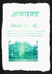 आधारवड ebook by AJ