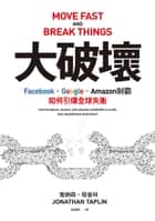 大破壞:Facebook、Google、Amazon制霸,如何引爆全球失衡 - Move Fast and Break Things: How Facebook, Google, and Amazon Cornered Culture and Undermined Democra ebook by 喬納森‧塔普林(Jonathan Taplin), 吳國卿