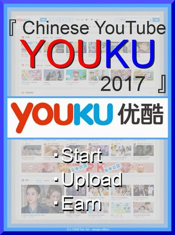 『 Chinese YouTube YOUKU 2017 』 - Start, Upload & Earn - ebook by TATSUHIKO KADOYA