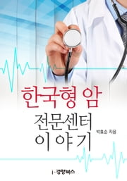 한국형 암 전문센터 이야기 ebook by Kobo.Web.Store.Products.Fields.ContributorFieldViewModel