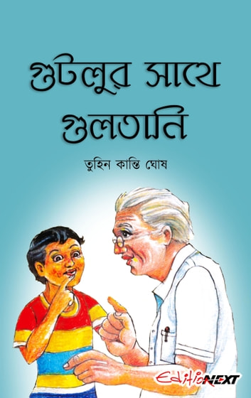 Gutlur sathe gultani (গুটলুর সাথে গুলতানি) ebook by Tuhin Kanti Ghosh (তুহিন কান্তি ঘোষ)