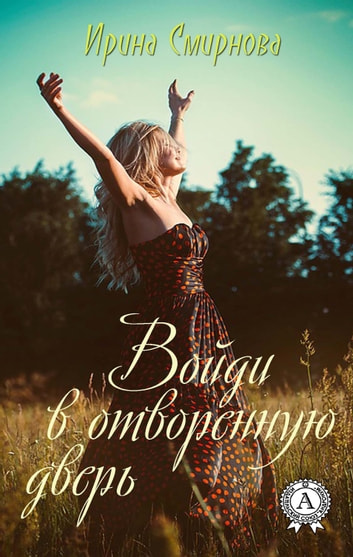 Войди в отворенную дверь ebook by Ирина Смирнова