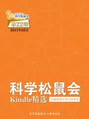 《科学松鼠会-Kindle精选》第22期(2015年2月) ebook by Kobo.Web.Store.Products.Fields.ContributorFieldViewModel