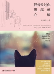 I have loved you, think of the sad ebook by Zi You Ji Guang