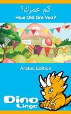 كم عمرك؟ ebook by Dino Lingo