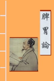 脾胃論 ebook by 李杲, 李東垣