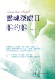 靈魂深處 II 誰的誰 ebook by Lisa. Z