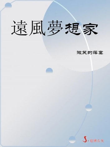 遠風夢想家 ebook by 微笑的落寞
