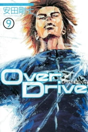 Over Drive - 9巻 ebook by 安田剛士