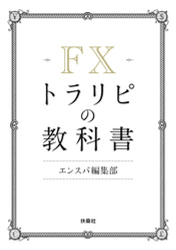 FXトラリピの教科書 ebook by エンスパ編集部