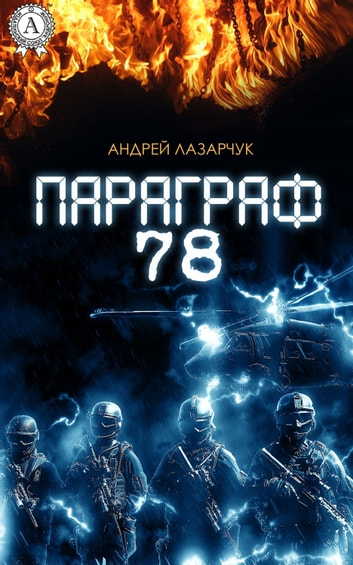 Параграф 78 ebook by Андрей Лазарчук