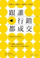 跟誰行銷都成交:故事力×說服力×促購力一次到位 - Building a StoryBrand: Clarify Your Message So Customers Will Listen ebook by 唐納.米勒Donald Miller, 李若鉑