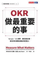 OKR:做最重要的事 - Measure What Matters: How Google, Bono, and the Gates Foundation Rock the World with OKRs 電子書 by 約翰.杜爾John Doerr, 許瑞宋