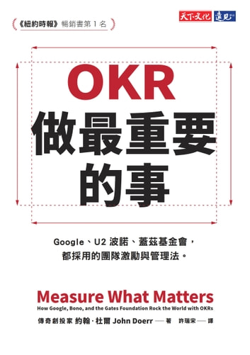 OKR:做最重要的事 - Measure What Matters: How Google, Bono, and the Gates Foundation Rock the World with OKRs ebook by 約翰.杜爾John Doerr