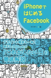 iPhoneではじめるFacebook ebook by ゲイザー