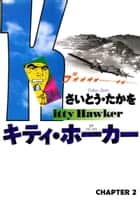 Kitty Hawker - Chapter 2 ebook by Takao Saito
