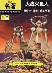 大战火星人 - 图解名著,第124号 ebook by H. G. Wells,William B. Jones, Jr.