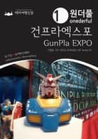 Onederful GunPla EXPO: Kidult 101 Series 01 ebook by Badventure Jo, MyeongHwa