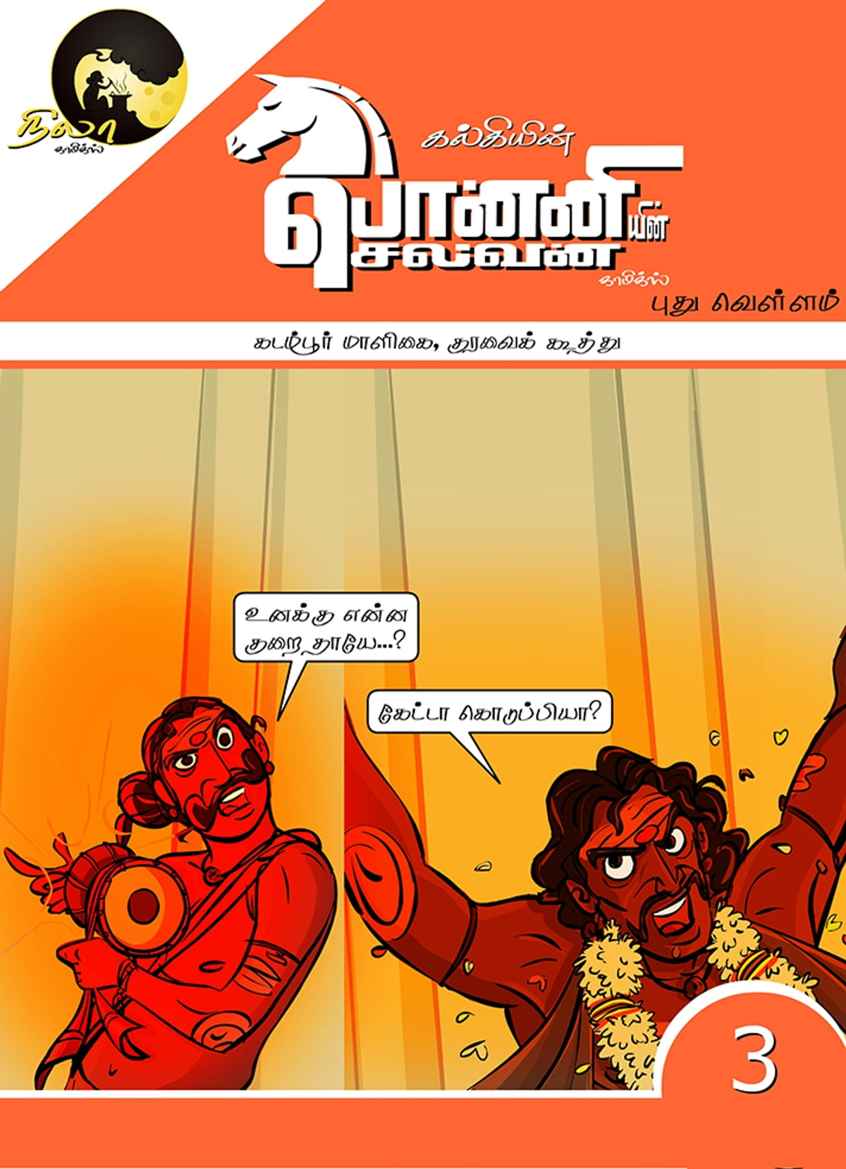 Ponniyin Selvan Pdf With Pictures