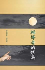 輔導者的修為 (Trials and Challenges of a Mental Health Worker) ebook by Pau Yi Kum,Grace Cheung 張包意琴,Wing Ho,Peter Lee 李永浩
