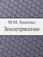 Землетрясение ebook by Зощенко М.М.