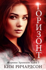 Горизонт ebook by Kim Richardson
