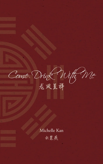 Come Drink With Me - 龙凤呈祥 ebook by Michelle Kan