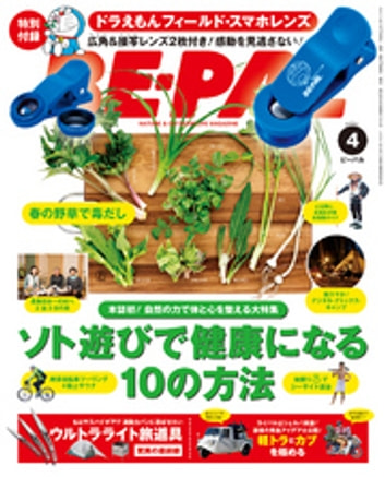 BE-PAL (ビーパル) 2017年 4月号 ebook by BE-PAL編集部