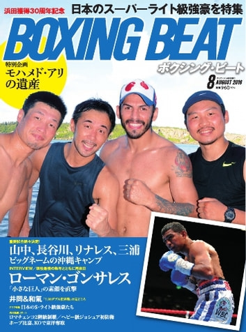 BOXING BEAT(ボクシング・ビート) 2016年8月号 - 2016年8月号 ebook by