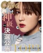 Choc線上電子版 特刊No.2 ebook by Choc編輯部