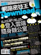 Download!網路密技王No.13 ebook by PCuSER研究室